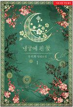 [세트] 냉궁에 핀 꽃 (총2권/완결)