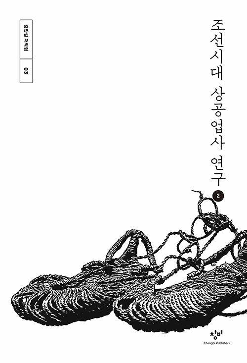 조선시대 상공업사 연구 1 (큰글자도서)