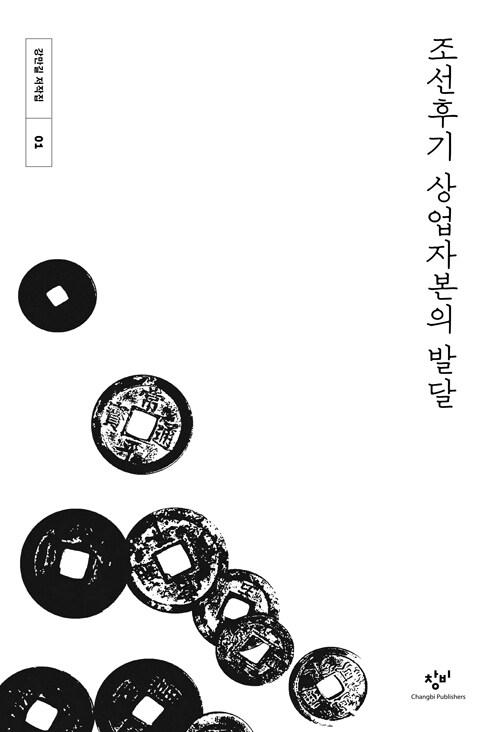 조선후기 상업자본의 발달 (큰글자도서)