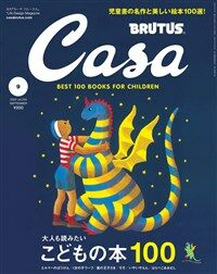 Casa BRUTUS(カ-サ ブル-タス) 2020年 9月號