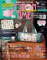 COTTON TIME 2020年 9月號