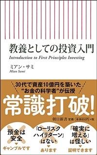 教養としての投資入門