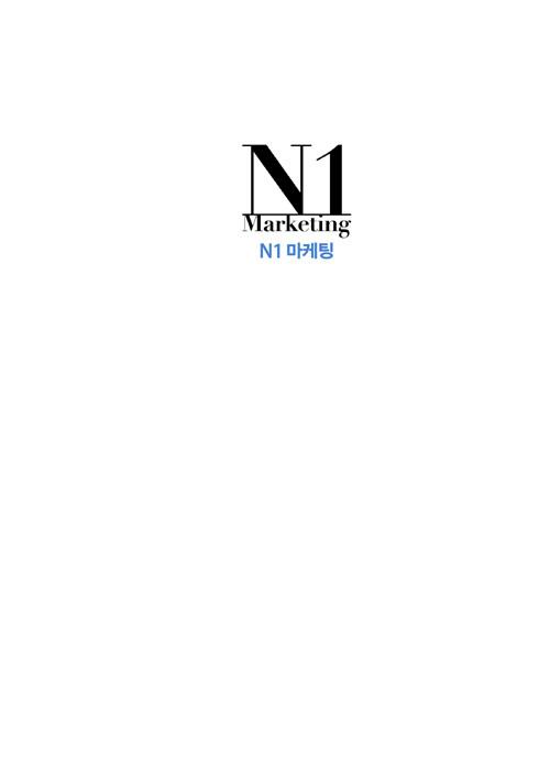 N1 마케팅 : 1대1 맞춤형 팬덤 마케팅의 시대가 왔다