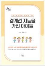[요약 발췌본] 경계선 지능을 가진 아이들