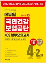 2020 하반기 에듀윌 국민건강보험공단 NCS 봉투모의고사 4 + 2회