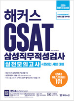 2020 하반기 해커스 GSAT 삼성직무적성검사 실전모의고사 + 온라인 시험 대비