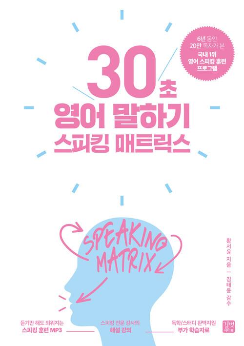 스피킹 매트릭스 30초 영어 말하기(2020개정판)