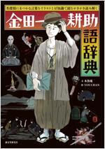 金田一耕助語寫典: 名探偵にまつわる言葉をイラストと豆知識で頭をかきかき讀み解く