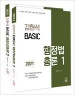 2021 김현석 베이직 행정법총론 - 전2권