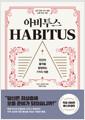 [eBook] 아비투스