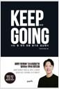 [eBook] 킵고잉 Keep Going