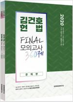 2020 김건호 헌법 파이널 모의고사 360제 - 전2권