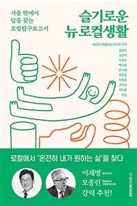 슬기로운 뉴 로컬생활 : 서울 밖에서 답을 찾는 로컬 탐구 보고서 상세보기