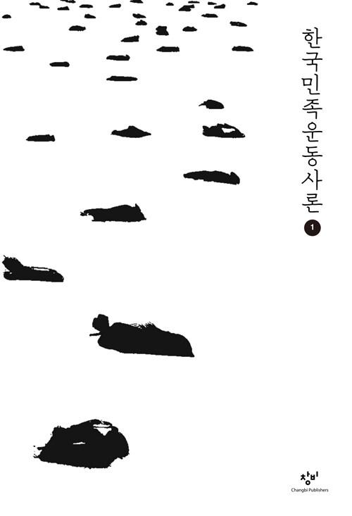 한국민족운동사론 1 (큰글자도서)