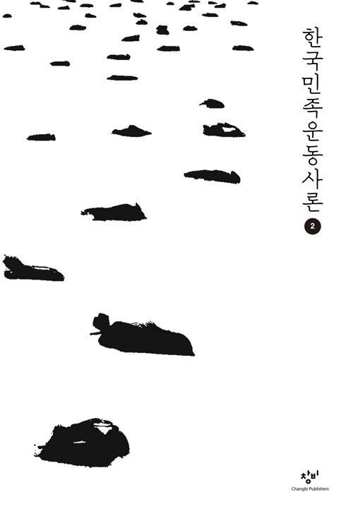 한국민족운동사론 2 (큰글자도서)