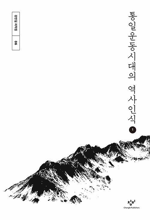 통일운동시대의 역사인식 1 (큰글자도서)