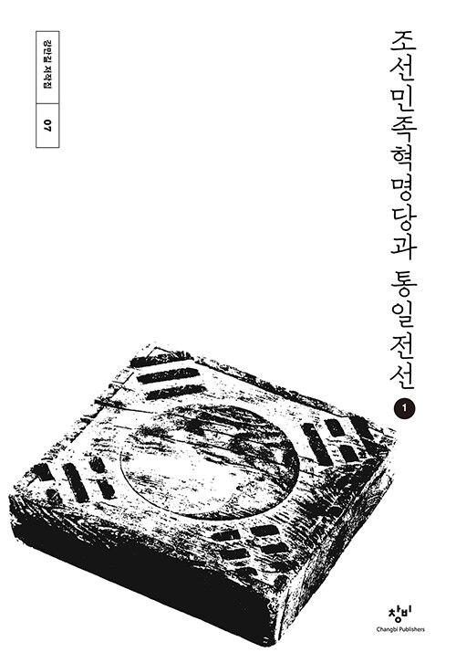 조선민족혁명당과 통일전선 1 (큰글자도서)