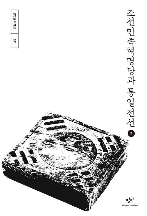 조선민족혁명당과 통일전선 2 (큰글자도서)