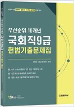 우선순위 10개년 국회직9급 헌법기출문제집