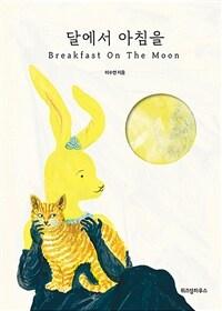 달에서 아침을 - Breakfast On The Moon