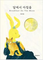 달에서 아침을