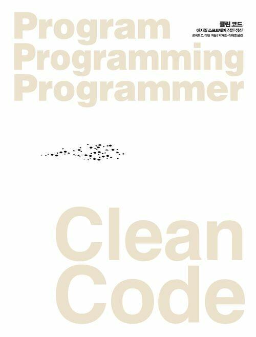 클린 코드 Clean Code