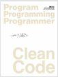[eBook] 클린 코드 Clean Code