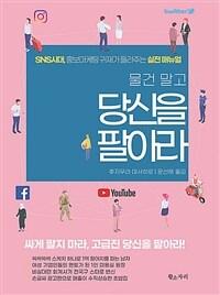 (물건 말고) 당신을 팔아라 : SNS시대, 홍보마케팅 귀재가 들려주는 실전 매뉴얼