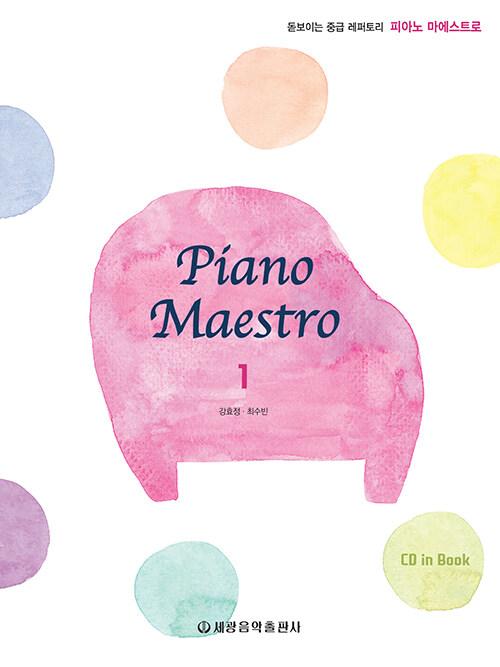 피아노 마에스트로 1