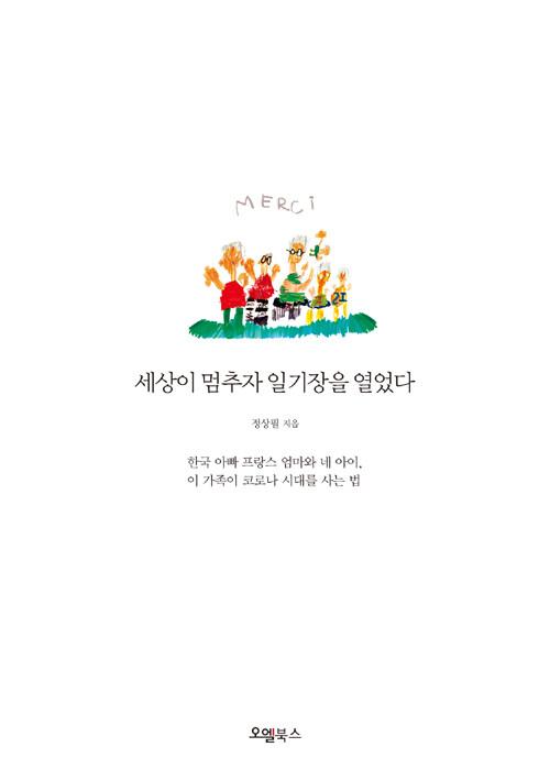 세상이 멈추자 일기장을 열었다 : 한국 아빠 프랑스 엄마와 네 아이, 이 가족이 코로나 시대를 사는 법