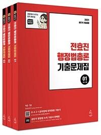 2021 전효진 행정법총론 기출문제집 - 전3권