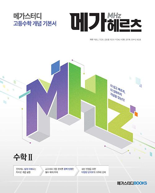 메가스터디 고등수학 개념 기본서 메가헤르츠(Mhz) 수학 2 (2021년용)