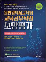2020 울산광역시교육청 교육공무직원 소양평가 직무능력검사 + 인성검사 + 면접