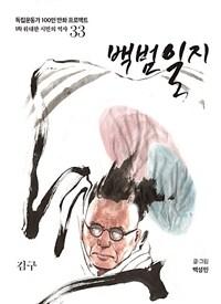 백범일지 : 김구
