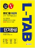 2020 하반기 채용대비 All-New L-TAB 롯데그룹 이공계 단기완성 최신기출유형 + 모의고사 3회