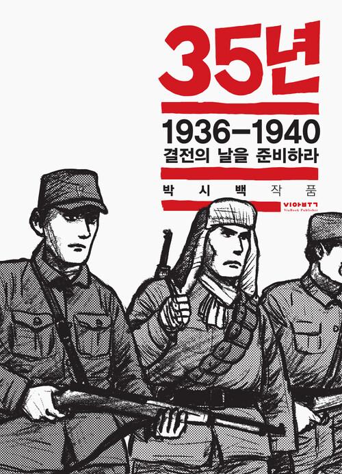 [고화질] 35년 6