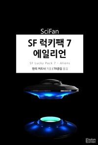 SF 럭키팩 7 - 에일리언