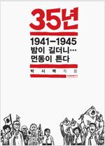 [고화질] 35년 7