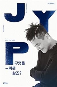 무엇을 위해 살죠? :박진영 에세이 =Live for what? : J.Y. Park essay