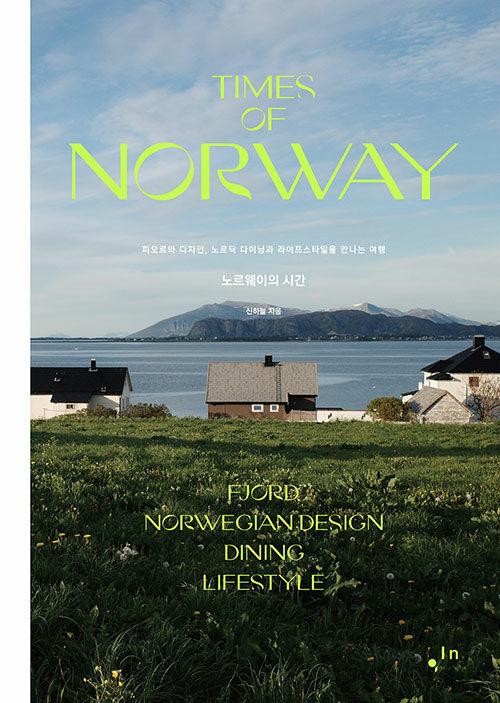 노르웨이의 시간