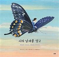 시의 날개를 달고 에밀리 디킨슨, 세상을 만나다
