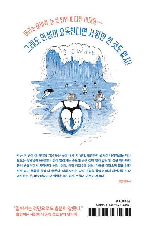 난생처음 서핑 : 파도가 우리를 밀어줄 거야