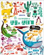생물과 생태계