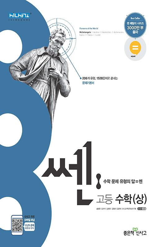 신사고 쎈 고등 수학 (상) (2021년)