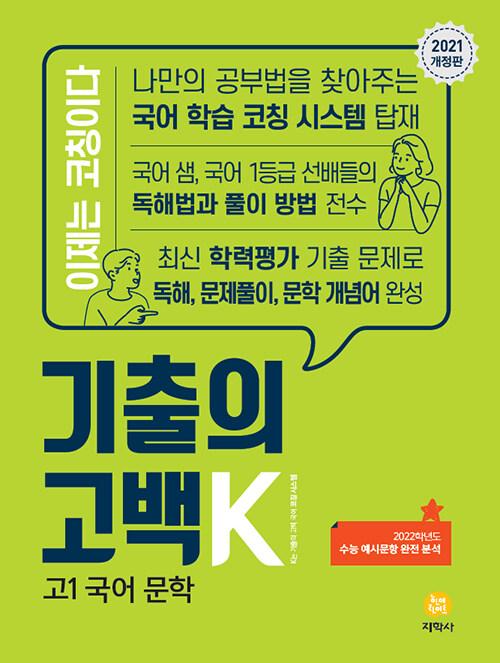 기출의 고백 K 고1 국어 문학 (2021년)