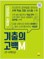 기출의 고백 M 고1 수학 (상) (2021년)