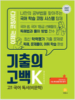 기출의 고백 K 고1 국어 독서(비문학) (2021년)