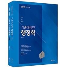 2021 김덕관 기출에 강한 행정학 - 전2권