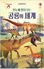 한눈에 펼쳐 보는 공룡의 세계
