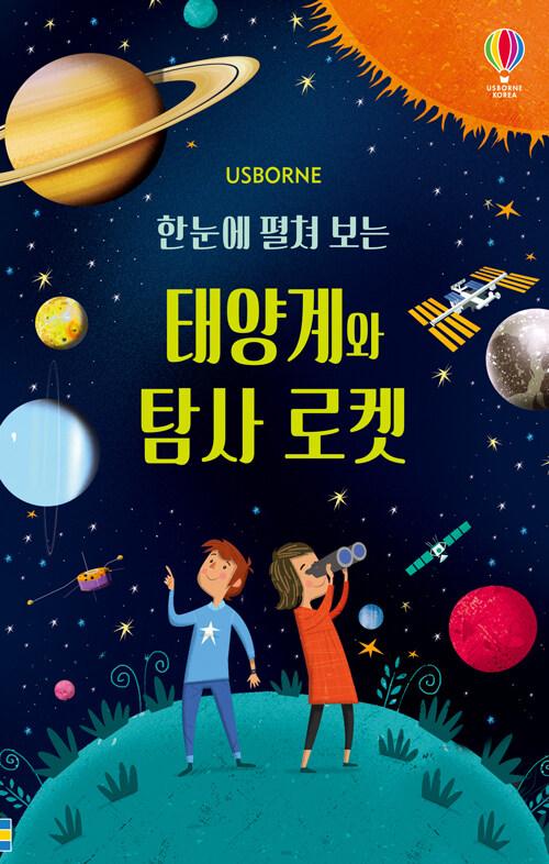 한눈에 펼쳐 보는 태양계와 탐사 로켓